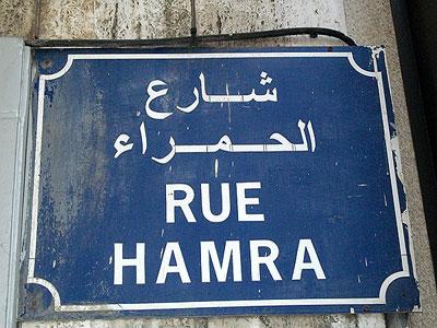 Hamra Area, Lebanon